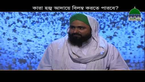 Kin Afrad Kay Liye Hajj Ki Adaigi Main Takheer Ki Ijazat Hai?