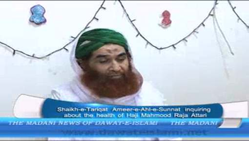 Ameer e Ahlesunnat دامت برکاتہم العالیہ Inquiring About The Health Of Haji Mahmood Raja Attari
