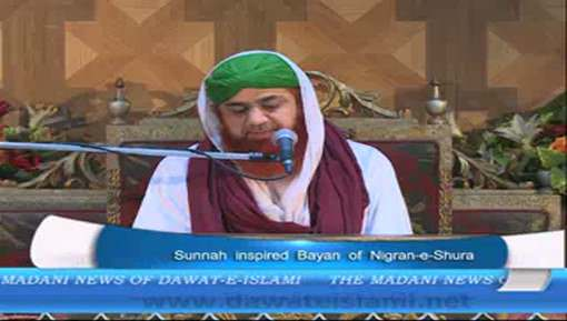 Sunnah Inspired Bayan Of Nigran e Shura To Students Of Jamia tul Madina