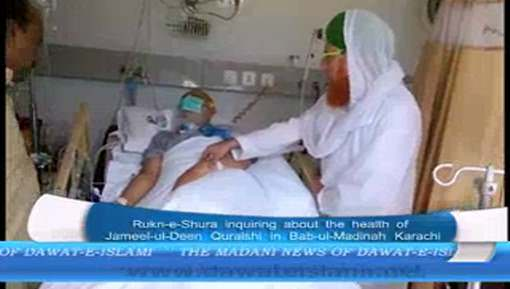 Arakeen e Shura Inquiring About The Health Of Islamic Brothers