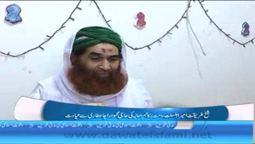 Ameer e Ahlesunnat دامت برکاتہم العالیہ Ki Haji Mahmood Raja Attari Say Ayadat