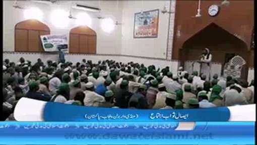 Rukn e Shura Ki Sunnaton Bharay Ijtima Mandi War Burton Pakistan Main Shirkat