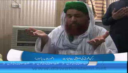 Arakeen e Shura Ki Islami Bhaiyon Say Ayadat