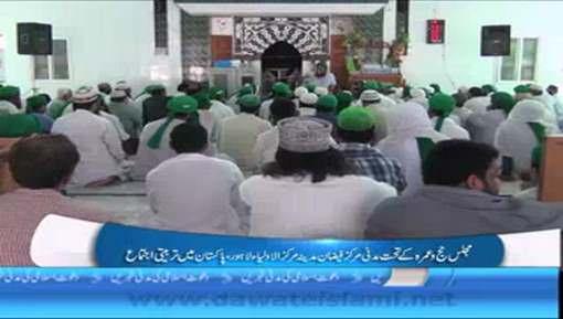 Hajj Tarbiyati Ijtima Markaz ul Auliya Lahore