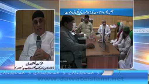 Majlis e Nashar o Ishat Kay Tahat Press Clup Kasur Pakistan Madani HalqaMadani Halqa