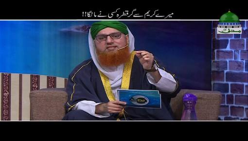 Meray Kareem Say Gar Qatra Kisi Nay Manga