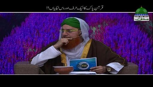 Quran e Pak Ka 1 Harf Aur 10 Nekiyan