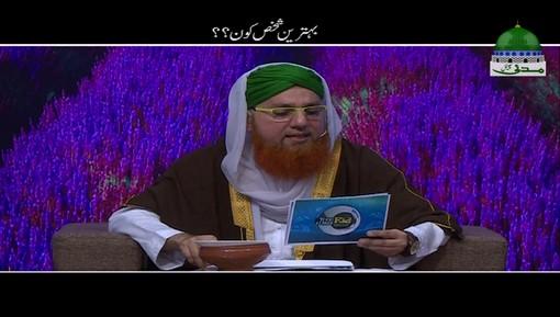 Behtareen Shakhs Kon?