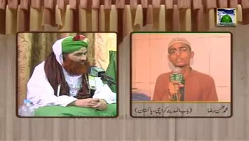 Eid Kay Din Taziyat Naye Kapray Pehennay Say Mana Karna