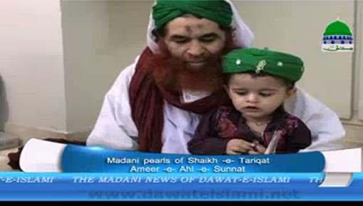 Madani Pearls About Sadar ush Sharia Molana Amjad Ali Azmi رحمۃ اللہ تعالٰی علیہ