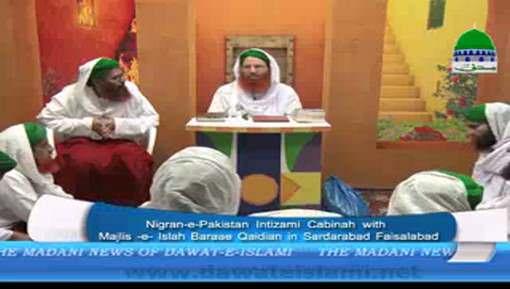 Nigran Pak Kabina And The Majlis e Islah Baraye Qaidian In Sardarabad Faisalabad