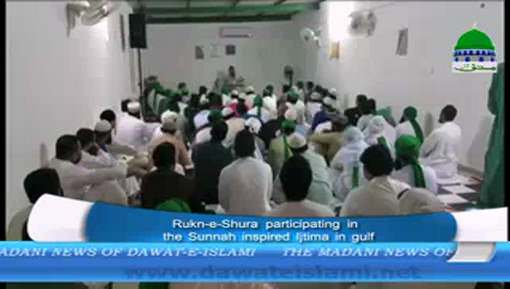 Rukn e Shura Participated In Sunnah Inspired Ijtima In Gulf