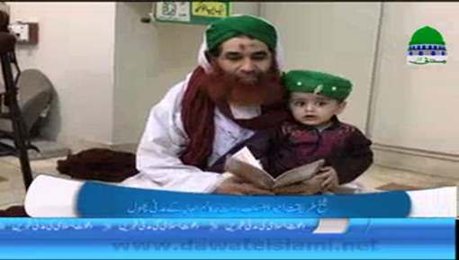 Sadar ush Sharia Molana Amjad Ali Azmi رحمۃ اللہ تعالٰی علیہ Ki Seerat