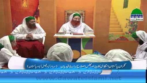 Nigran Pak Kabina Aur Majlis e Islah Baraye Qaidian Kay Islami Bhai Sardarabad Faisalabad