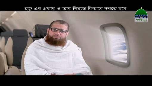 Hajj Ki Aqsaam Aur Us Ki Niyyat Karnay Ka Tarika