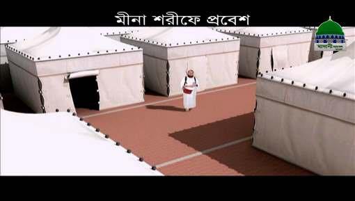 Mina Shareef Main Dakhila