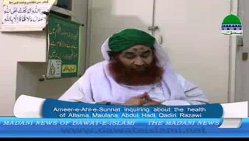 Ameer e Ahlesunnat Inquiring About The Health Of Molana Abdul Hadi Sahib