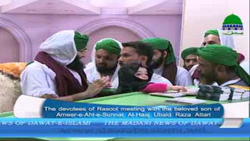 The devotees Of Rasool Meeting With Shahzada e Attar