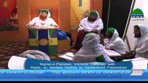 Madani Mashwara Of Nigran e Pak Kabina With Majlis e Madani Qafila