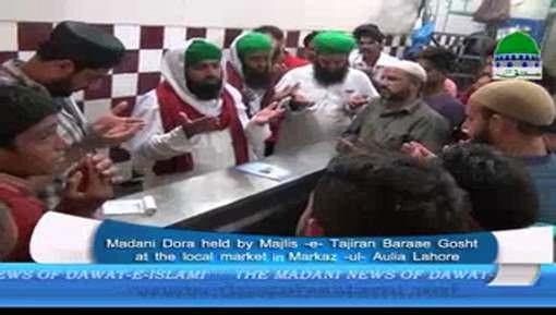Madani Dora Held By Majlis e Tajiran Baraye Gosht Markaz ul Auliya Lahore