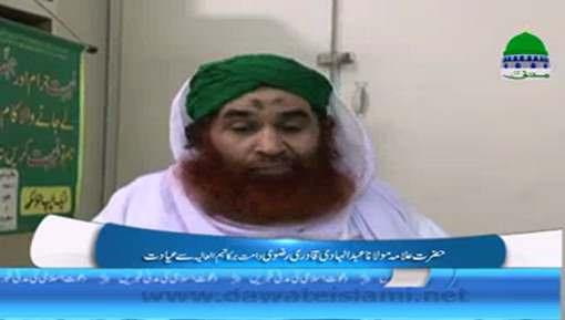 Ameer e Ahlesunnat Ki Molana Abdul Hadi Sahib Say Ayadat
