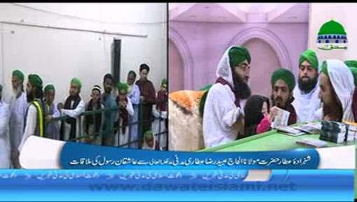 Aashiqan e Rasool Ki Janasheen e Attar Al Haaj Ubaid Raza Attari Al Madani Say Mulaqat