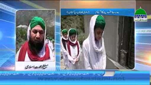 Madrasa tul Madina Wadi e Kaghan Pakistan Ka Aghaz