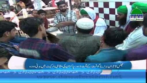 Majlis e Tajiran Baraye Gosht Kay Tahat Markaz ul Auliya Lahore Main Madani Dora