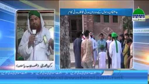 Rukn e Shura Kay Madani Phool Kasur Pakistan