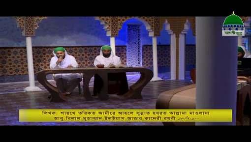Mujhay Madinay Ki Do Ijazat