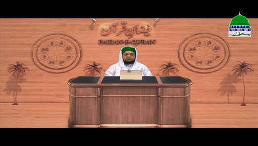 Faizan E Quran Ep 202 - Surah Al Qasas Ayat 43 To 59