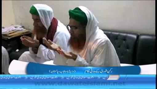 Wazirabad Main Haji Rafee ul Attari Kay Madani Kaam