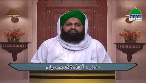 Qurani Misalain Aur Asbaq Ep 36 - Noor Ki Misal