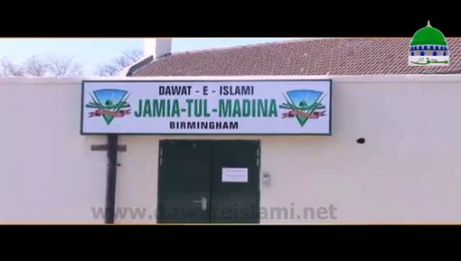 Admission Are Open In Jamia tul Madina Uk