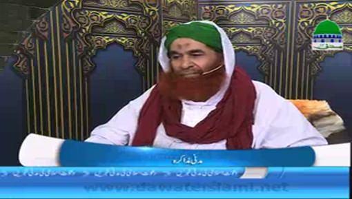 Haftawar Madani Muzakray Ki Jhalkiyan Aur Madani Phool