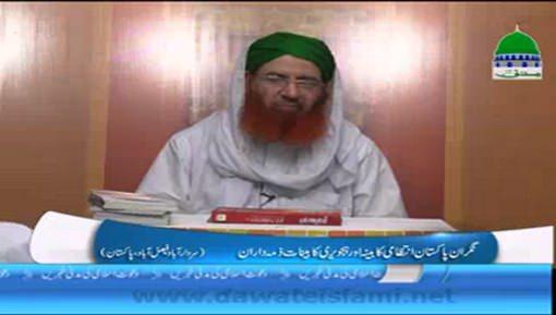 Haji Shahid Attari Ka Hajweri Kabina Say Madani Mashwara