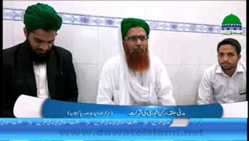 Lahore Main Madani Halqa Rukn e Shura Haji Rafee ul Attari Ki Shirkat