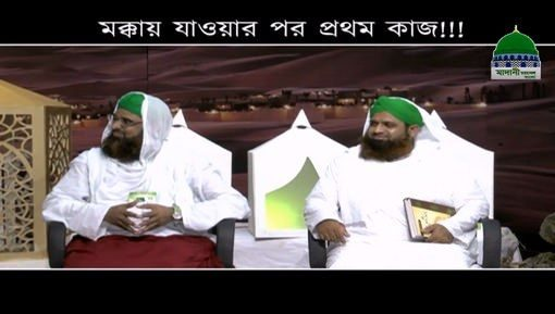 Makkah Anay Kay Bad Sab Say Pehla Kaam - Bangla