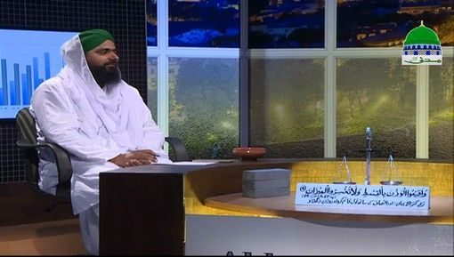 Ahkam e Tijarat Ep 174 - Mutafarriq Masail