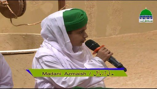 Madani Azmaish Ep 05