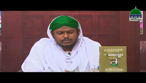 Naik Auratain Ep 20 - Sayyidatuna Zainab Bint e Jahash رضی اللہ عنہا