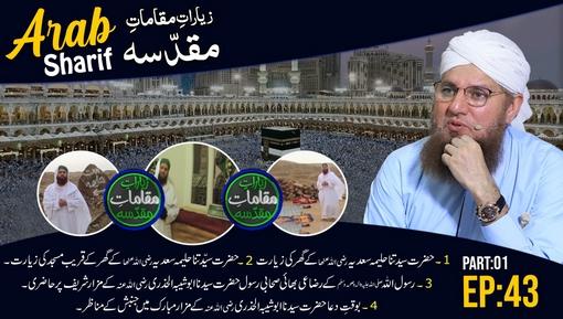 Ziyarat E Muqamat E Muqaddasa Ep 54 - Masjid e Ghaus e Azam رضی اللہ عنہ