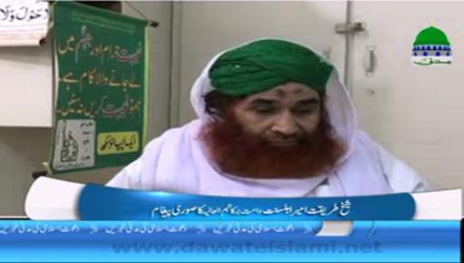 Ameer e Ahlesunnat Ka Sori Paigham Shameem Attari Kay Naam