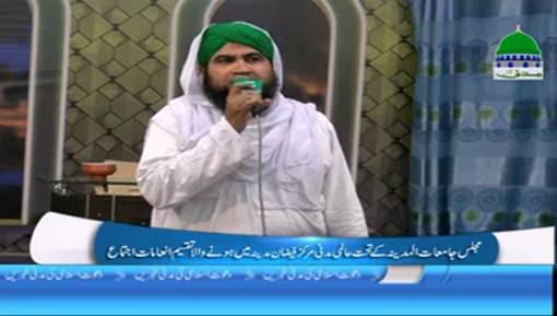 Majlis Jamiaa tul Madina Kay Tahat Honay Wala Taqseem e Inamaat Ijtima