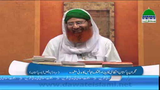 Rukn e Shura Haji Shahid Attari Ka Mukhtalif Majalis Say Madani Mashwara