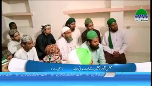 Majlis e Tajheez o Takfeen Kay Tahat Madani Halqa
