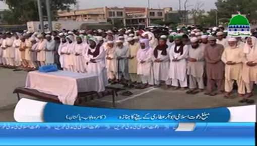 Abu Bakar Attari Kay Betay Ka Janaza Rukn e Shura Haji Azhar Attari Ki Shirkat