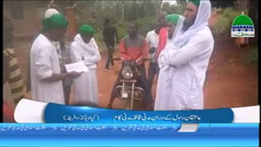 Majlis Madani Qafila Kay Tahat Madani Halqa