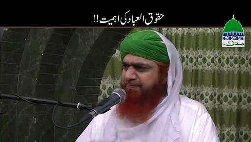 Huquq ul Ibad Ki Ahmiyat