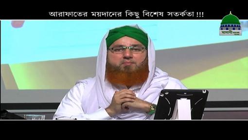 Medan e Arafat Ki Kuch Ihtiyatain - Bangla